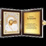 """Набор для вышивания """"Богородица Казанская"""" НОВА СЛОБОДА СМ 7002 (бисер)"""