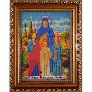 Рамка со стеклом №33 Вера, Надежда, Любовь 18,9х25,9 см